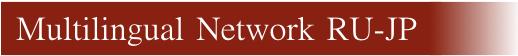 Российско-Японская Многоязычная Сеть (RU-JP Multilingual Network)